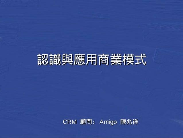 認識與應用商業模式 CCRRMM 顧問::AAmmiiggoo 陳兆祥