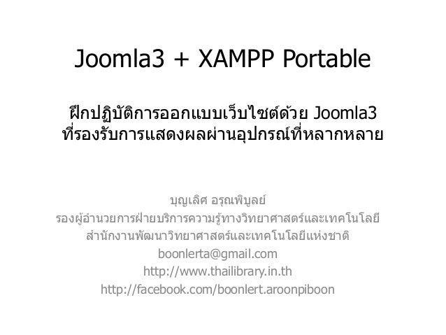 Joomla3 : XAMPP Portable