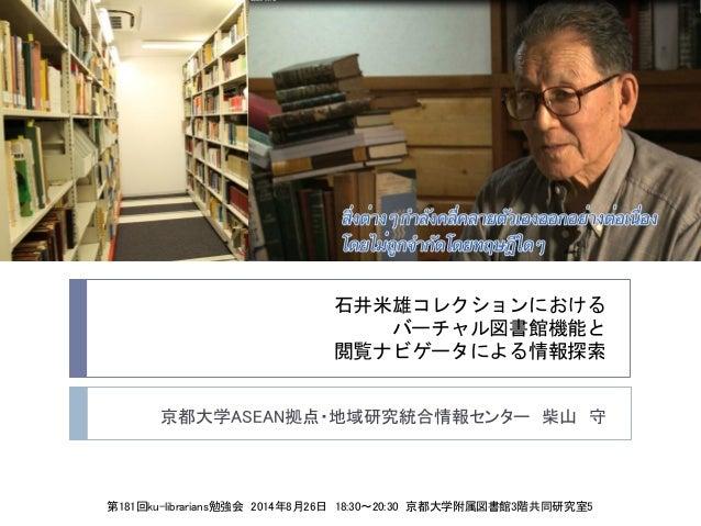 20140826 ku-librarians勉強会#1...