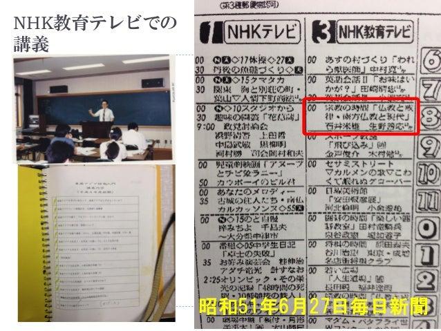 20140826 ku-librarians勉強会#181 : 石井米雄コレクションにおけるバーチャル図書館機能と閲覧ナビゲーターによる情報探索