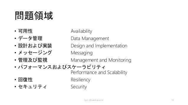 問題領域 • 可用性 Availability • データ管理 Data Management • 設計および実装 Design and Implementation • メッセージング Messaging • 管理及び監視 Managemen...
