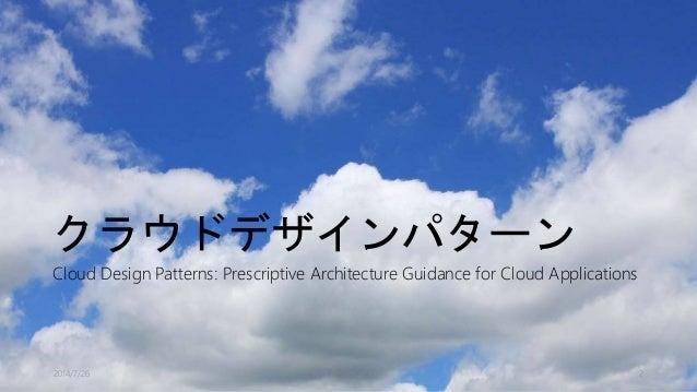 クラウドデザインパターン Cloud Design Patterns: Prescriptive Architecture Guidance for Cloud Applications kyrt @takekazuomi 22014/7/26