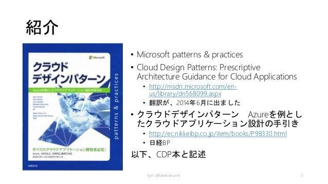 紹介 • Microsoft patterns & practices • Cloud Design Patterns: Prescriptive Architecture Guidance for Cloud Applications • h...