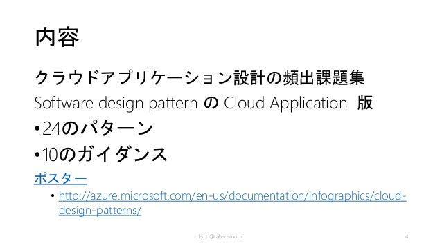 Microsoft Cloud Microsoft Cloud Design Patterns