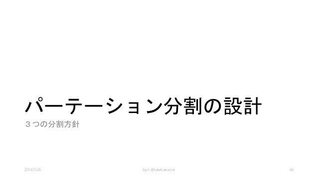パーテーション分割の設計 3つの分割方針 kyrt @takekazuomi 462014/7/26