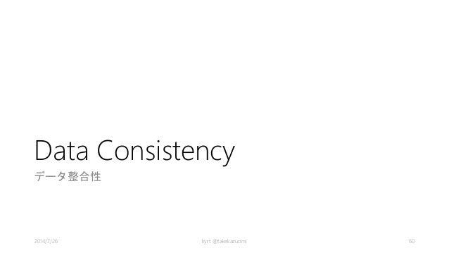 Data Consistency データ整合性 kyrt @takekazuomi 602014/7/26
