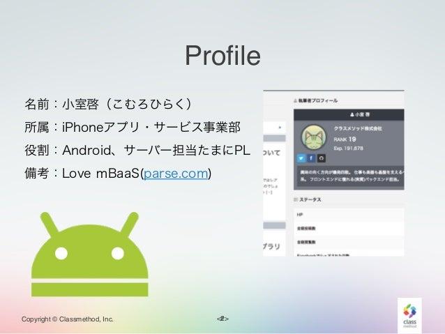 20140827_勉強会挨拶 Slide 2