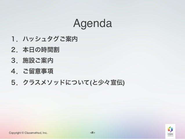 20140827_勉強会挨拶 Slide 3