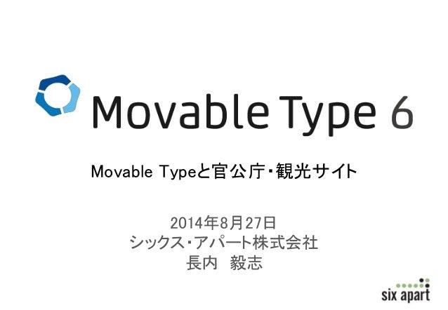 2014年8月27日 シックス・アパート株式会社 長内 毅志 Movable Typeと官公庁・観光サイト