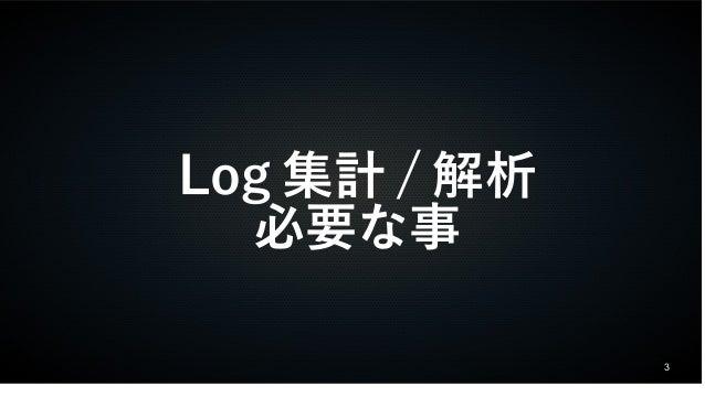 3  Log集計/解析  必要な事