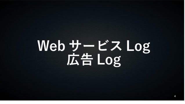 4  WebサービスLog  広告Log