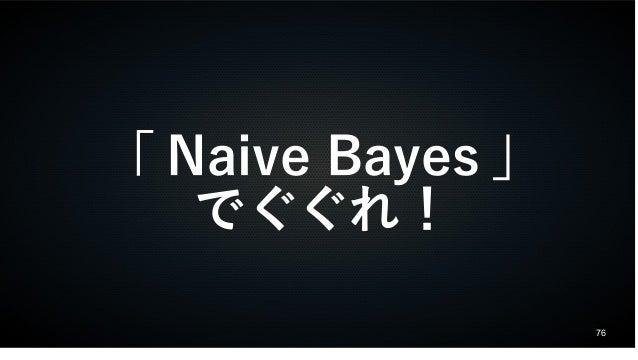 76  「Naive Bayes」  でぐぐれ!