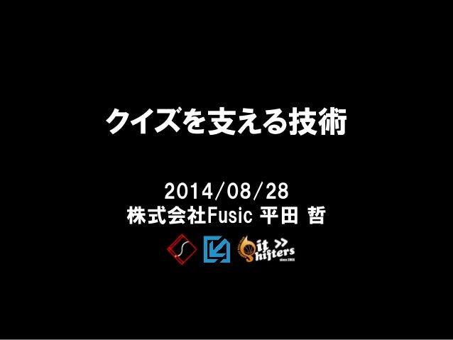 2014/08/28 株式会社Fusic平田哲 クイズを支える技術