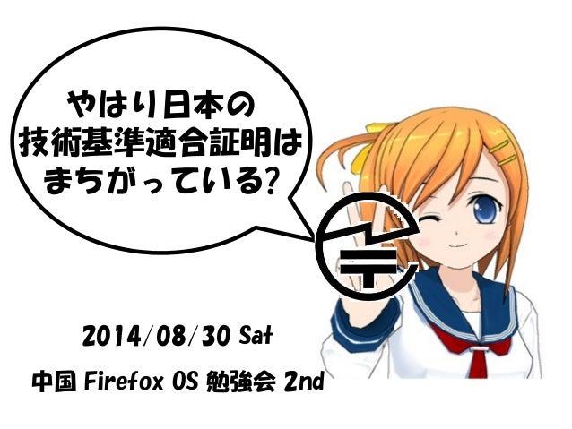 2014/08/30 Sat 中国 Firefox OS 勉強会 2nd やはり日本の 技術基準適合証明は まちがっている?