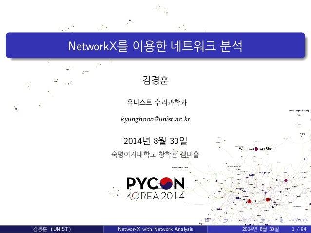 NetworkX를 이용한 네트워크 분석  김경훈  유니스트 수리과학과  kyunghoon@unist.ac.kr  2014년 8월 30일  숙명여자대학교 창학관 젬마홀  김경훈 (UNIST) NetworkX with Ne...