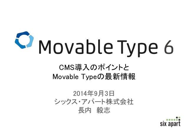CMS導入のポイントと  Movable Typeの最新情報  2014年9月3日  シックス・アパート株式会社  長内毅志