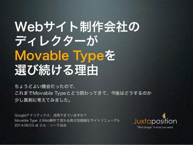 Webサイト制作会社の  ディレクターが  Movable Typeを  選び続ける理由  !  ちょうどよい機会だったので、  これまでMovable Typeとどう関わってきて、今後はどうするのか  少し真剣に考えてみました。  Googl...