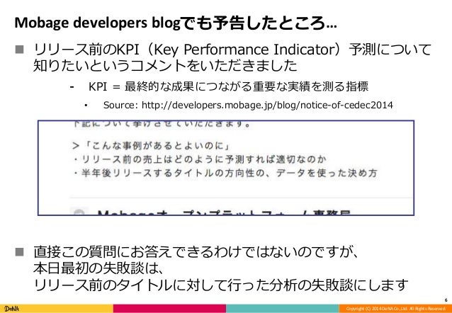 Copyright (C) 2014 DeNA Co.,Ltd. All Rights Reserved.  Mobage developers blogでも予告したところ…   リリース前のKPI(Key Performance Indic...