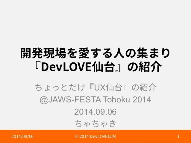 涪植㜥䠥ׅ➂ך꧊ת  ջ%FW-07➱〴ռך稱➜  ׳הֽջUX➱〴ռך稱➜  @JAWS-FESTA Tohoku 2014  2014.09.06  ׯׯֹ   h%FW-07➱〴