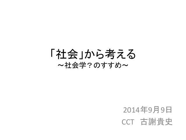 「社会」から考える  ~社会学?のすすめ~  2014年9月9日  CCT 古謝貴史