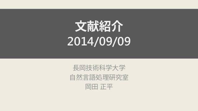 文献紹介 2014/09/09  長岡技術科学大学  自然言語処理研究室  岡田正平