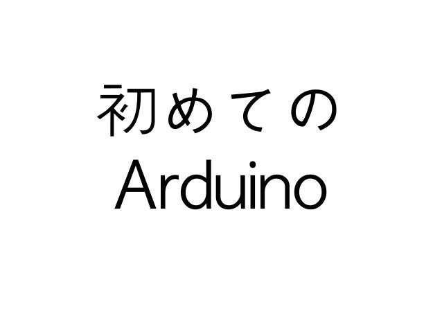 20140910 arduino for beginners