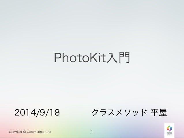PhotoKit入門  2014/9/18 クラスメソッド 平屋  Copyright © Classmethod, Inc. 1