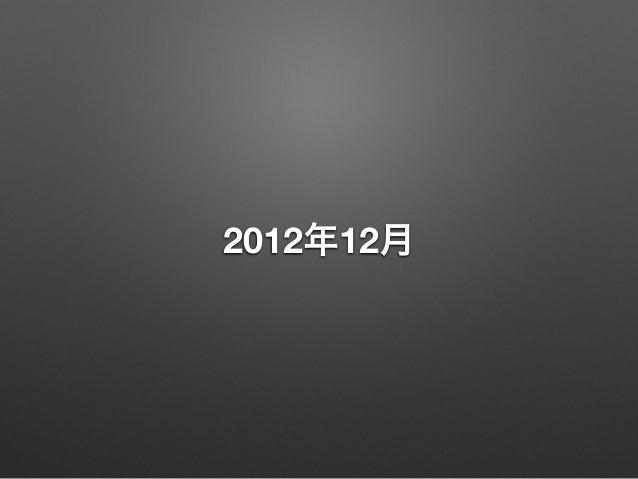 2012年12月