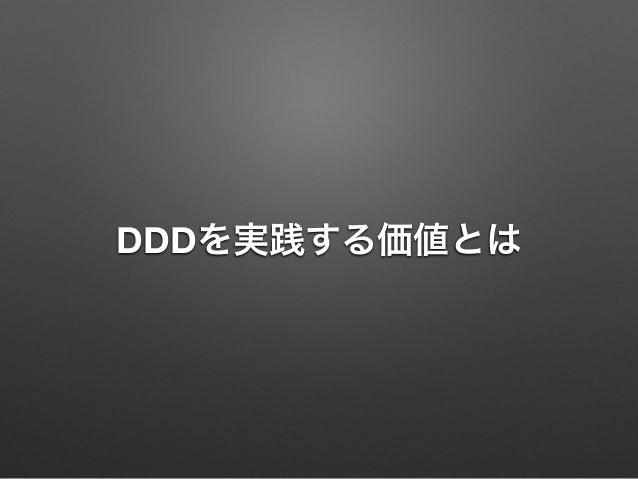 DDDを実践する価値とは