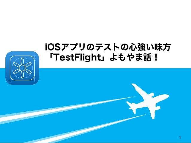 iOSアプリのテストの心強い味方 「TestFlight」よもやま話!  •  1