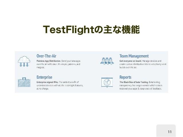 TestFlight  の主な機能  11