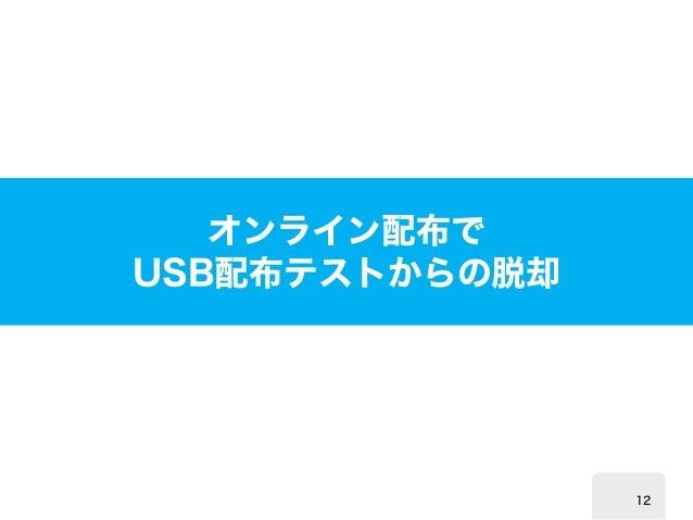 オンライン配布で  USB  配布テストからの脱却  12