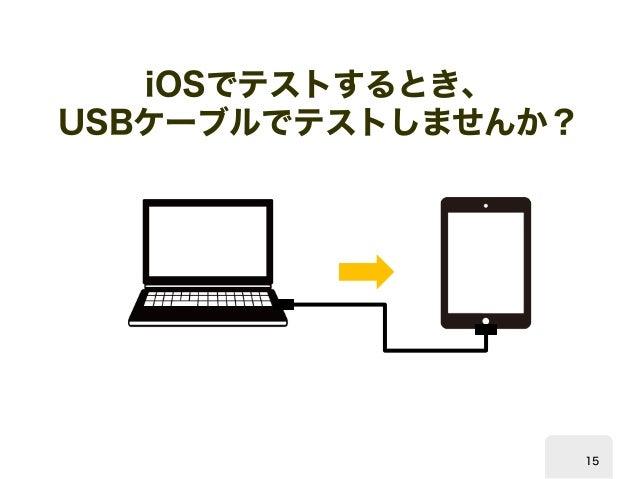 iOS  でテストするとき、  USB  ケーブルでテストしませんか?  15