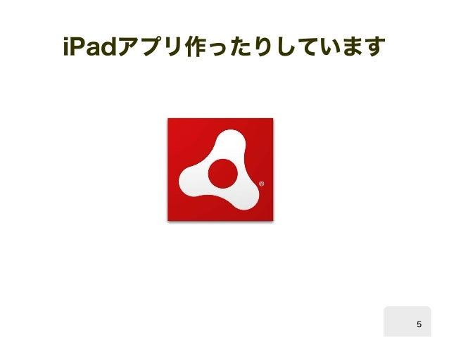 iPad  アプリ作ったりしています  5