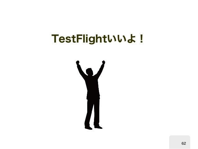 TestFlight  いいよ!  62