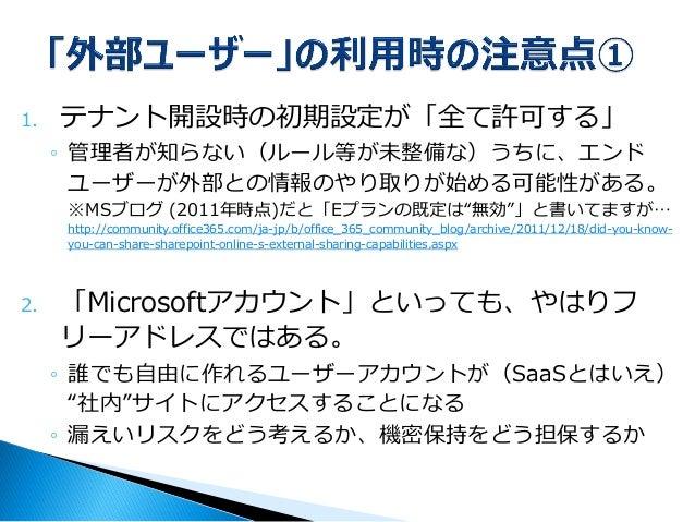 4.ユーザー情報の「完全削除」が面倒  ◦計3回の削除が必要  1.サイトから削除(通常のユーザー権限の削除操作)  2.SharePoint の「User Profile Service Application」から削除  3.PowerSh...