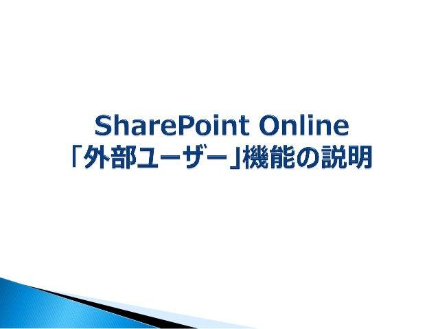 自社テナント外のユーザー(メールアドレス)を SharePoint Onlineのサイトに招待(登録)して、 サイトへアクセスできるようにする機能  SharePoint Online のみの機能  追加料金 不要  登録可能ユーザー数...