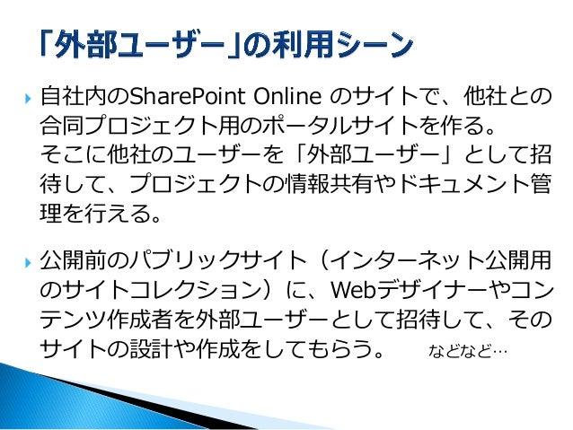 1.SharePoint Online 全体の設定  ◦外部共有(使用可能な外部ユーザー)の設定は下記3つ  1.メールアドレスでユーザーを招待できる 特定コンテンツに匿名アクセス可能なゲストリンクURLも作れる  2.Microsoftアカウ...