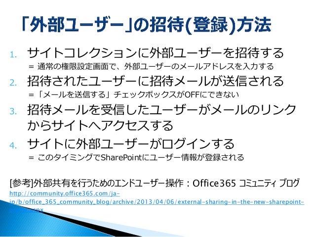 以下の内容は、2014年9月時点で、私個人が調査および動作確 認をした結果に基づく見解であり、製品およびサービスの技術 的な保証をするものではありません。  SharePoint Online(Office365)の機能・サービスは日々 アップ...