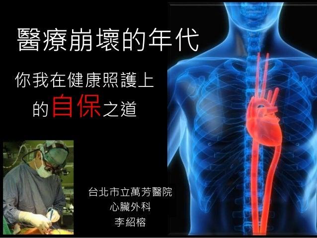 醫療崩壞的年代  你我在健康照護上  的自保之道  台北市立萬芳醫院  心臟外科  李紹榕