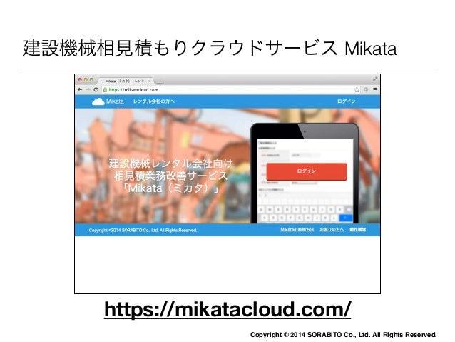 建設機械相見積もりクラウドサービス Mikata  https://mikatacloud.com/  Copyright © 2014 SORABITO Co., Ltd. All Rights Reserved.