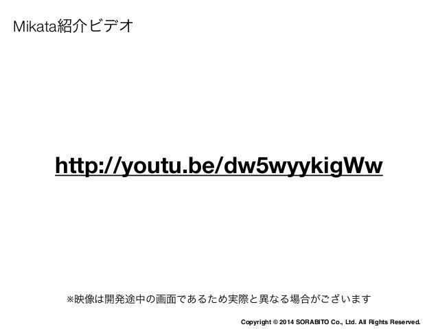 Smalltalkで  クラウドサービスを  はじめてみる  https://mikatacloud.com/  Copyright © 2014 SORABITO Co., Ltd. All Rights Reserved.