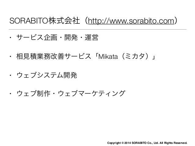 SORABITO株式会社(http://www.sorabito.com)  • サービス企画・開発・運営  • 相見積業務改善サービス「Mikata(ミカタ)」  Copyright © 2014 SORABITO Co., Ltd. All...