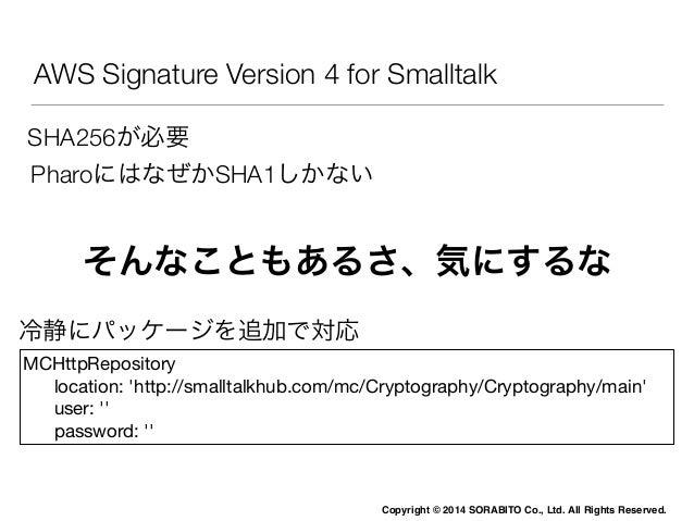 別にSmalltalkしかできないわけじゃないんだからね  Copyright © 2014 SORABITO Co., Ltd. All Rights Reserved.  なんでSmalltalk?  • Java プロトタイプ作りで例外ば...