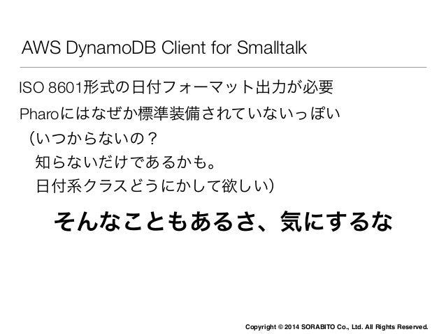 AWS Signature Version 4 for Smalltalk  SHA256が必要  PharoにはなぜかSHA1しかない  そんなこともあるさ、気にするな  Copyright © 2014 SORABITO Co., Ltd....