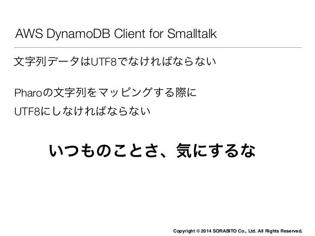 AWS Signature Version 4 for Smalltalk  Copyright © 2014 SORABITO Co., Ltd. All Rights Reserved.