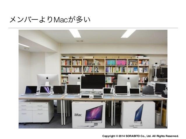 Copyright © 2014 SORABITO Co., Ltd. All Rights Reserved.  メンバーよりMacが多い