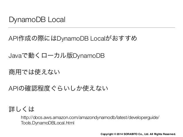 AWS DynamoDB for Smalltalk  低レベルAPIの必要なところだけ実装  Copyright © 2014 SORABITO Co., Ltd. All Rights Reserved.