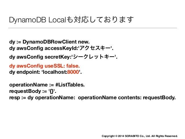 例:DynamoDBのテーブルの一覧  dy := DynamoDBRowClient new.  dy awsConfig accessKeyId:'アクセスキー'.  dy awsConfig secretKey:'シークレットキー'.  ...
