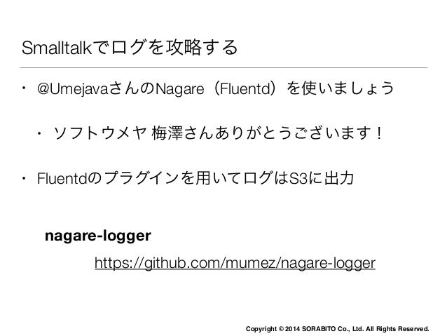 Copyright © 2014 SORABITO Co., Ltd. All Rights Reserved.  SeasideとHTML5  不要な情報は消せばいい  WAComponent  updateRoot:aHtmlRoot  s...